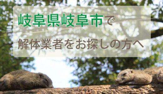 岐阜県岐阜市で解体業者を探している方におすすめな解体業者22選