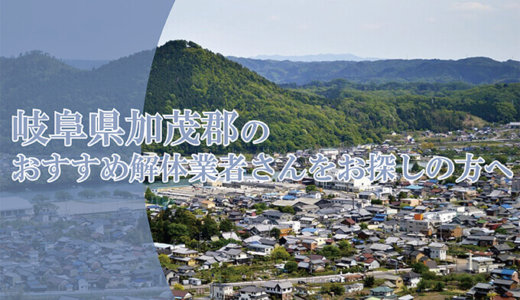 岐阜県加茂郡のおすすめ解体業者さんをお探しの方へ
