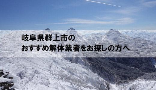 岐阜県群上市のおすすめ解体業者をお探しの方へ
