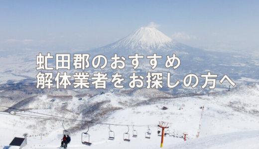 北海道虻田郡のおすすめ解体業者をお探しの方へ