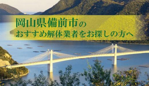 岡山県備前市のおすすめ解体業者をお探しの方へ