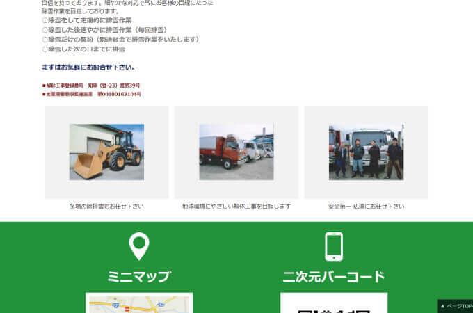 株式会社三浦産業2
