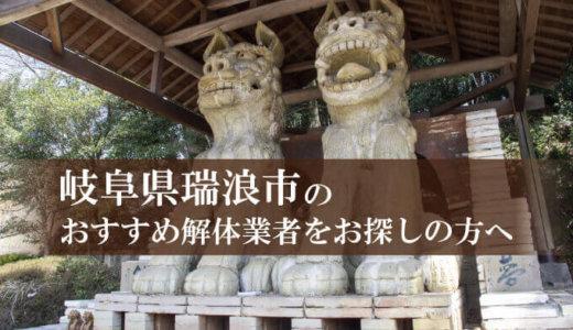 岐阜県瑞浪市のおすすめ解体業者をお探しの方へ