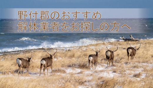 北海道野付郡のおすすめ解体業者をお探しの方へ