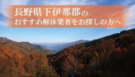 長野県下伊那郡のおすすめ解体業者をお探しの方へ