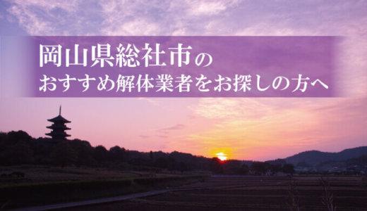 岡山県総社市のおすすめ解体業者をお探しの方へ