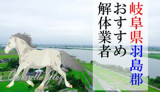 岐阜県羽島郡のおすすめ解体業者をお探しの方へ