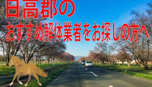 北海道日高郡のおすすめ解体業者をお探しの方へ