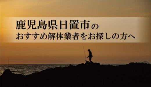 鹿児島県日置市のおすすめ解体業者をお探しの方へ