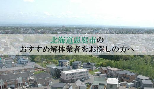 北海道恵庭市のおすすめ解体業者をお探しの方へ