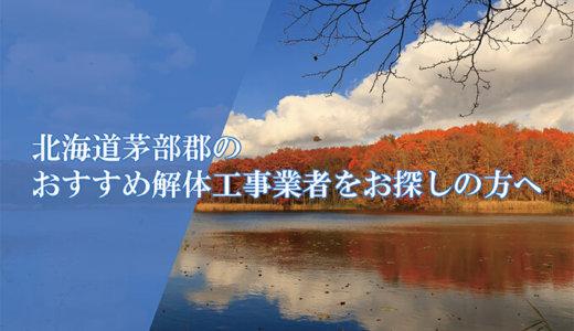 北海道茅部郡のおすすめ解体業者をお探しの方へ