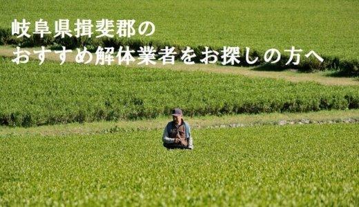 岐阜県揖斐郡のおすすめ解体業者をお探しの方へ