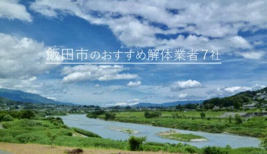 長野県飯田市で解体業者を探している方におすすめな解体業者7選
