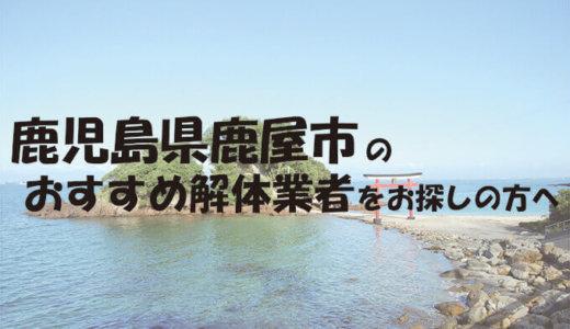 鹿児島県鹿屋市で解体業者を探している方におすすめな解体業者6選