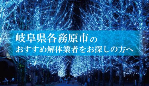 岐阜県各務原市のおすすめ解体業者をお探しの方へ
