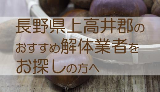 長野県上高井郡のおすすめ解体業者をお探しの方へ