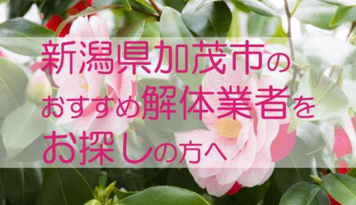 新潟県加茂市のおすすめ解体業者をお探しの方へ
