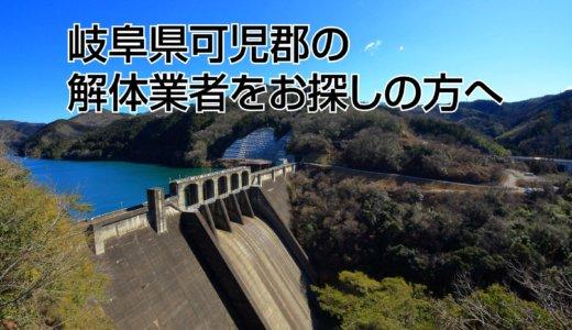 岐阜県可児郡のおすすめ解体業者をお探しの方へ