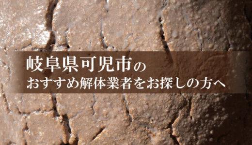 岐阜県可児市のおすすめ解体業者をお探しの方へ