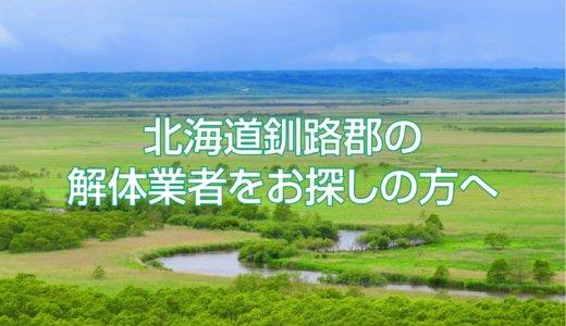 北海道釧路郡のおすすめ解体業者をお探しの方へ