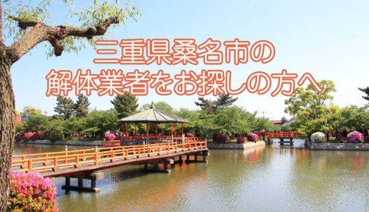 三重県桑名市で解体業者を探している方におすすめな解体業者5選