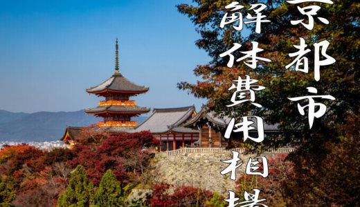 京都府京都市の解体費用と相場