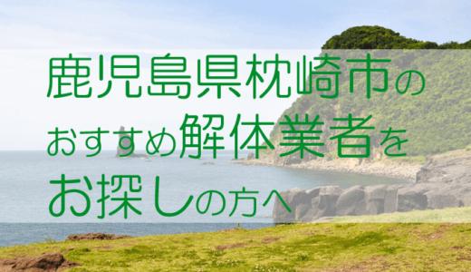 鹿児島県枕崎市のおすすめ解体業者をお探しの方へ