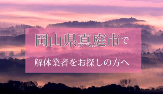 岡山県真庭市のおすすめ解体業者をお探しの方へ