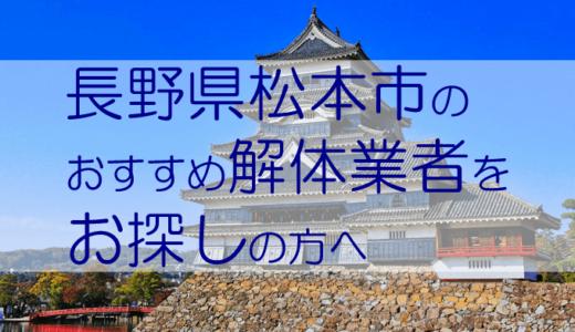 長野県松本市のおすすめ解体業者をお探しの方へ