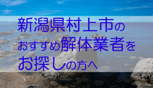 新潟県村上市のおすすめ解体業者をお探しの方へ