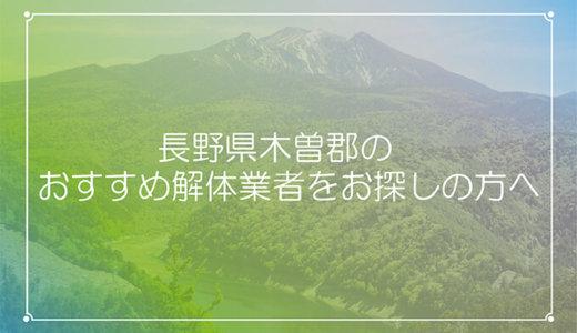 長野県木曽郡のおすすめ解体業者をお探しの方へ