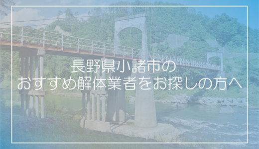 長野県小諸市のおすすめ解体業者をお探しの方へ