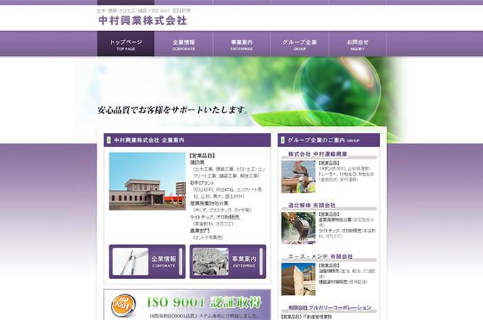 中村興業株式会社_1