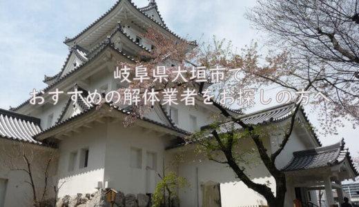 岐阜県大垣市のおすすめ解体業者をお探しの方へ