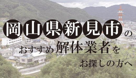 岡山県新見市の解体業者さんをお探しの方へ