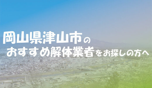 岡山県津山市の解体業者さんをお探しの方へ