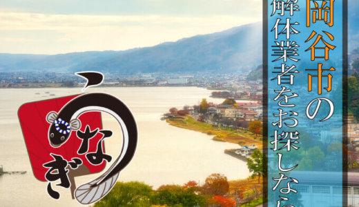 長野県岡谷市のおすすめ解体業者をお探しの方へ