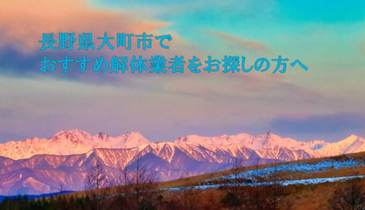 長野県大町市のおすすめ解体業者をお探しの方へ
