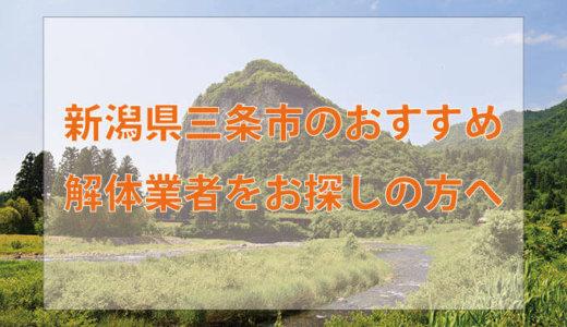 新潟県三条市のおすすめ解体業者をお探しの方へ