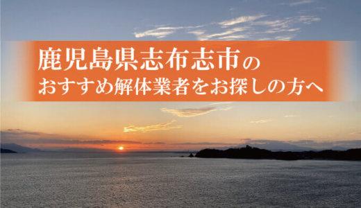 鹿児島県志布志市のおすすめ解体業者をお探しの方へ