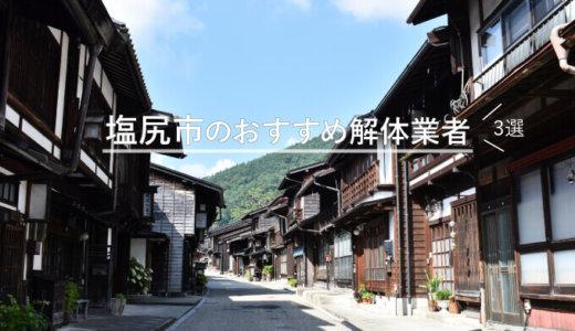 長野県塩尻市のおすすめ解体業者をお探しの方へ