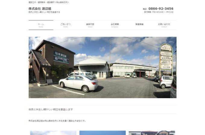 株式会社渡辺組1