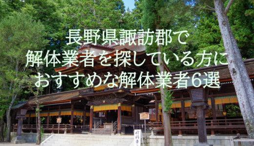 長野県諏訪郡で解体業者を探している方におすすめな解体業者6選