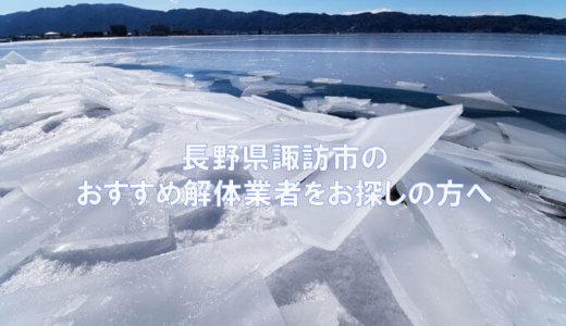 長野県諏訪市のおすすめ解体業者をお探しの方へ