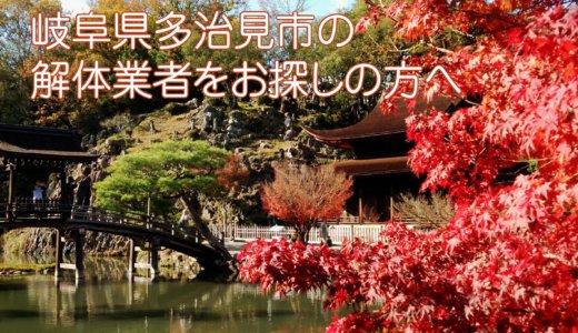 岐阜県多治見市のおすすめ解体業者をお探しの方へ