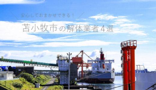 北海道苫小牧市のおすすめ解体業者をお探しの方へ