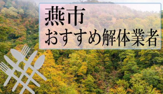新潟県燕市のおすすめ解体業者をお探しの方へ