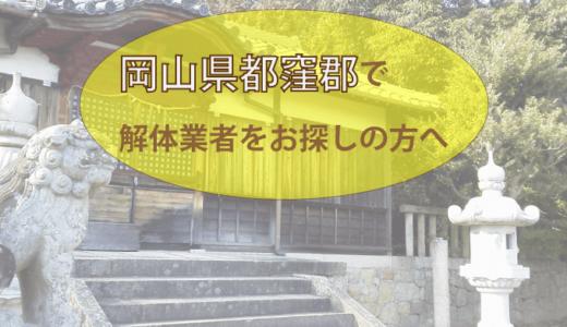 岡山県都窪郡のおすすめ解体業者をお探しの方へ