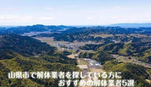 岐阜県山県市で解体業者を探している方におすすめな解体業者5選