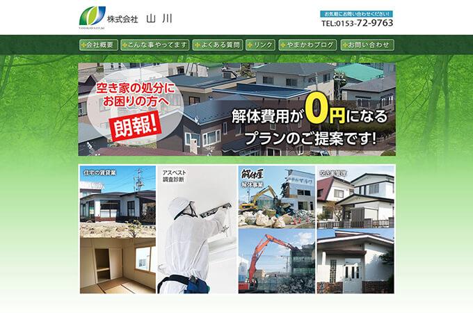 株式会社山川_1